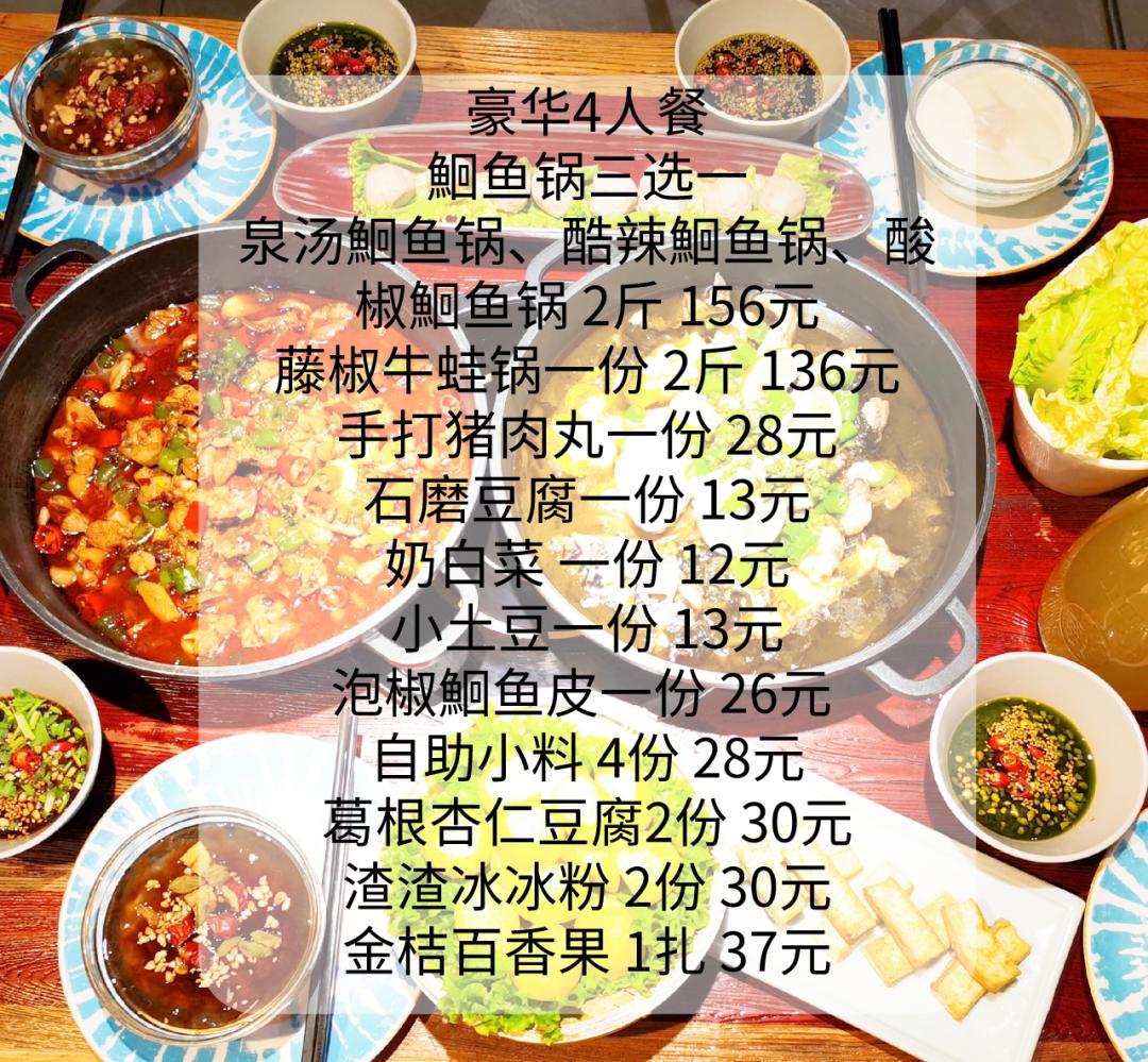【国瑞城|地铁直达|汉口渔火】168元享门市价509元的【河鲜豪华4人餐】,含鮰鱼锅三选一+藤椒牛蛙锅,还有小吃和甜品尽享开胃~