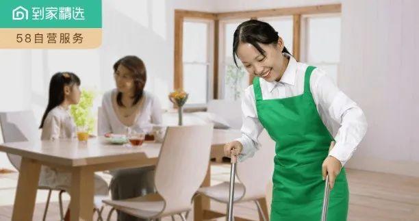 【最后一期加推· 58家政补贴售完为止 · 2小时保洁· 新老客户通用】1亿补贴只为送你一个高颜值的家!26城市通用!仅66元享『58同城家政保洁套餐』 50㎡-90㎡ 2小时日常家庭保洁 !包含4区13项打扫及整理厨房、客厅、卫生间、卧室、卫生间、灶台等清洁除尘,解放双手,让专业的人来打理家务,用心呵护家庭的健康;品牌保证,值得信赖!卖完即止