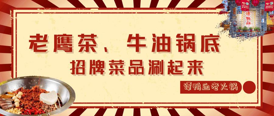 【昌平主城区】明星纷纷打卡的【谭鸭血老火锅】优享套餐,169元5荤5素1小吃3-4人餐!麻辣牛肉、谭公鸭血、精品肥牛等