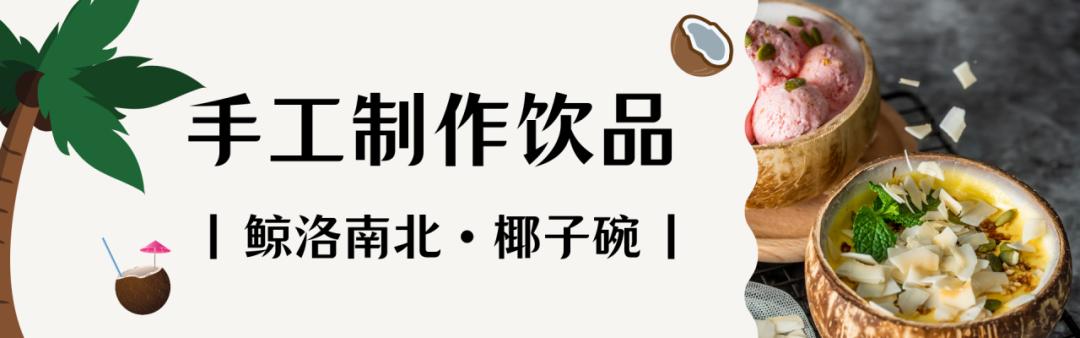 【天鹅湖万达金街·无需预约·鲸洛南北椰子碗】get超模同款高颜值、低热量、味道佳椰子碗!现29.9元享门市价68元【椰子碗套餐】!美味等你来撩~