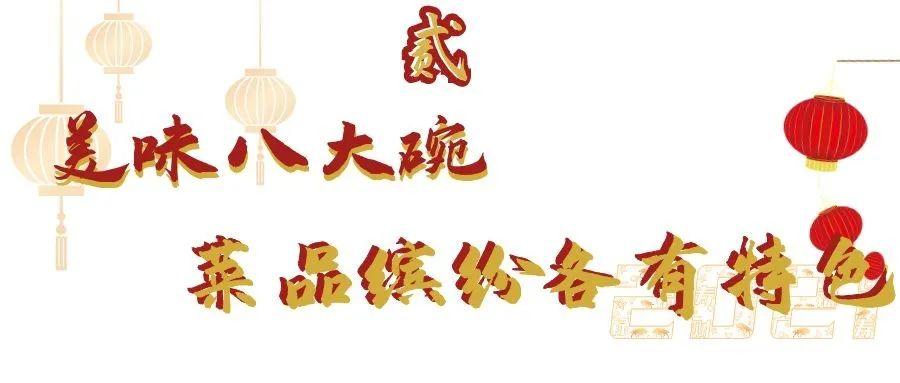 【无需预约 | 真食惠团圆家宴八大碗】328元立享!1、梅菜扣肉(400g)2、秘制松肉(400g)3、老汤牛肉(400g)4、四喜丸子(400g)5、四指宽皇带鱼(400g)6、金黄炸豆腐(350g)7、古法蒸鸡(400g)8、桂花八宝饭(400g)