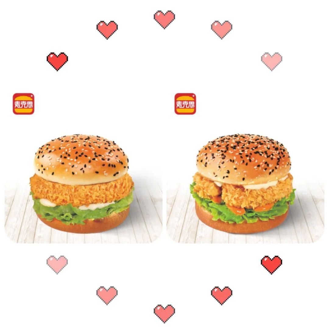 【凌云路丹尼斯 】一个有灵魂的汉堡~【麦克思】大福利来袭,嗨爆你的味蕾~现29.9元享市价70元双人套餐~香辣鸡腿堡+香鸡堡+薯条+麦风鸡块+可乐(中)2杯+玉米杯/冰激凌2份!还可免费打包外带呦~