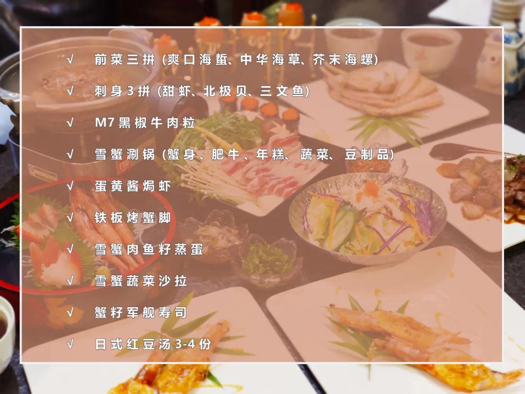 【广富林遗址】【雪蟹、M7和牛、刺身主题】【可叠加使用】【使用期长-寒假可用】人均千+级别的食材、主厨配置!享豪华日式料理,畅游广富林遗址美景,仅288元享门市价1898元【临枫日式铁板烧】3-4人餐,M7黑椒牛肉粒+雪蟹涮锅+铁板蟹脚+刺身3拼+焗大虾+雪蟹肉鱼籽蒸蛋+…专注于品质的餐厅,全是上等食材,口感美味到炸裂~人均70+享千元级品质日料!!性价比逆天!必盘!