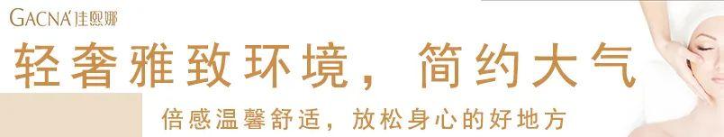 【上海21店通用】人气肌肤管理家,68元享价值2060元【GACNA佳熙娜】3选2套餐,面部水润净透/密集补水/背部精油按摩!