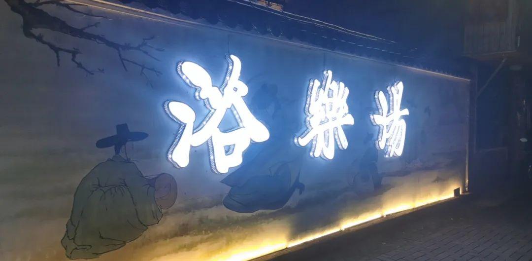 【东湖丨浴乐汤】19.9元/69.9元购门市价69元/178元【A/B套餐】洗浴门票一大一小/浴资门票+自助餐,休闲娱乐好去处