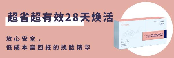 """【医美院线级精华套盒 28天彻底焕颜】仅129元=门市价2980元的【Tirass VC童颜焕肤精华·限定礼盒装】集""""抗衰·亮肤·祛痘·修护""""等多重功效为一体,给你带来28天的整容级换脸术!4国专利+3重美白原料,精华原液中的大黑马,火爆全球的院线级产品,超低回馈,福利必囤,28天还原你的少女肌!"""