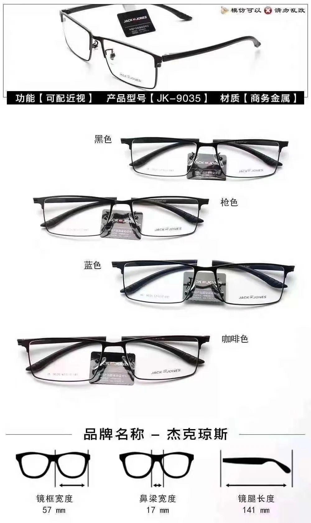 【明眸眼镜】88/158/348元得门市价458/568/1130明眸眼镜套餐,镜框+防蓝光镜片+眼镜盒一个+镜布一块+光学验光