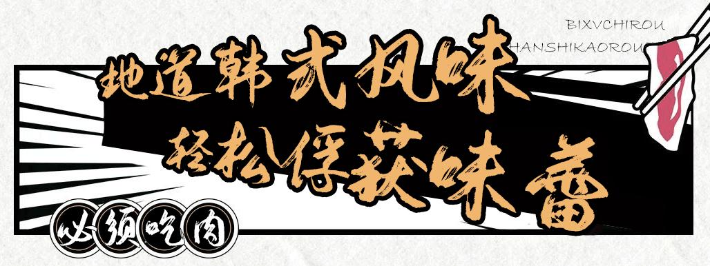 【浦东新区九六广场】烤肉届大佬,地道韩式风味!138元享【汉拿山】烤肉套餐~黑椒牛五花,烤猪五花肉,彩陶秘制梅肉,烤鸡腿肉,石锅拌饭……