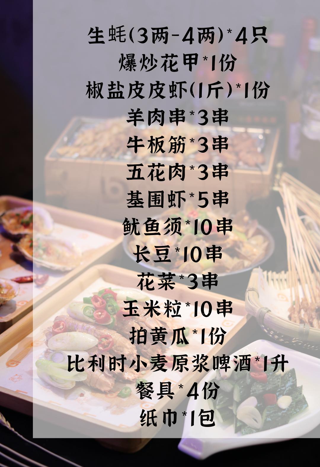 【江苏·无锡】湖滨商业街 | 点吧·海鲜烧烤仅99元享门市价352元的【海鲜烧烤4人餐】,烤生蚝(3两-4两)*4只、椒盐皮皮虾1斤、爆炒花甲、羊肉串、五花肉……8090来一波回忆杀,这家店你值得打卡~