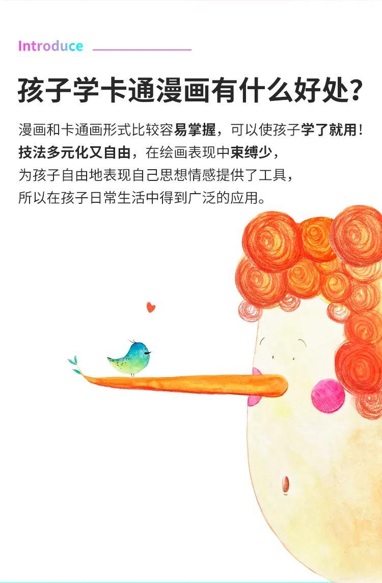 【2021新年大放价,110节趣味绘画课+精美画材+绘本+新年DIY材料包,¥656课包放价仅需¥89】0基础速成100+幅好看的卡通趣味作品,变身神笔马良,提笔就能画