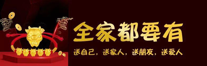 """【999足金五福牛来了!】一起牛气冲天,牛年行大运!75元起抢门市价299元【香港周六福""""新年金牛""""手链】!3D硬金立体工艺,复古磨砂质感,雕刻富有中国韵味,雅致吉祥,寓意美满~精致的礼盒礼袋送人倍有面!大牌保真,内含中首检珠宝检测鉴定证书一张!把好运戴在身边~"""