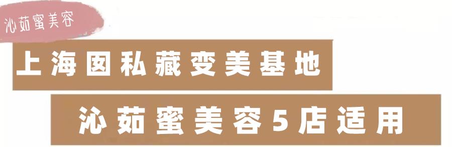 """【上海5店适用  小仙女的秘密武器】水润肌肤,""""零号""""身材,只为撩倒彭于晏!仅39.9元享1388元【沁茹蜜健康管理套餐】!皮肤管理、面部逆龄时光机、古方脏腑调理、水脂双向减重塑形,这家护肤中心给你温柔的秋冬护肤体验!"""