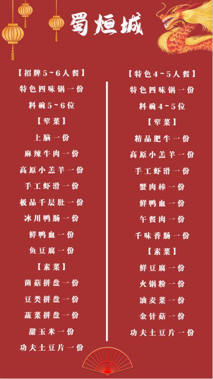 """【灞桥区田洪正街·无需预约·节假日通用】资格老成都,地道巴蜀味!灞桥人民都喜欢的火锅店!堪比""""小龙坎""""仅128元/188元享门市价358元/482元的【蜀烜城】4~5人餐/5~6人餐~上脑牛肉、麻辣牛肉、高原小羔羊、手工虾滑、千层肚、冰川鸭肠、精品肥牛....【八荤五素】硬菜满满,开启沸腾的饕餮盛宴!!家人团聚首选之佳 ~佳节来临快快约起来!"""