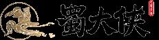 【全国连锁•蜀大侠只做品质火锅】一次吃遍招牌菜火锅江湖风云再起,霸气火锅又麻又鲜又过瘾,等你开涮!仅168元即享蜀大侠火锅3-4人餐!招牌锅底油碟,花千骨+贵妃牛肉+羔羊肉/胶原肥牛+梅林午餐肉+撒尿牛肉丸+锦鸭血+精品豆腐花+农家笋片+白金针菇+鲜豆皮+宽粉 +菠菜+扯面,6荤6素,道道经典,让您一口就上瘾!