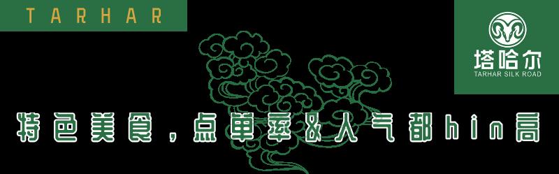 【塔哈尔•上海&杭州13店通用 | 无需预约】繁华都市的异域风情!88元=2~3人享门市价206元套餐!沙湾大盘鸡+一品风味炒馕+串烤阿魏菇+新疆奶茶等~地道特色新疆风味,色香味俱全,带你穿越新疆!