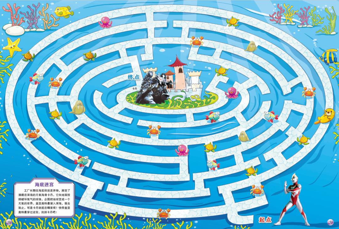 """【奥特曼新年礼包,送给孩子惊喜氛围拉满!开启一场脑洞大开的""""勇气与智慧之旅""""】四川少年儿童出版社正版,限时49.9元,满足孩子们追求新奇、喜爱探索的需求,丰富的主题,锻炼孩子的专注力、观察力,提高孩子的创造力和逻辑思维能力!"""