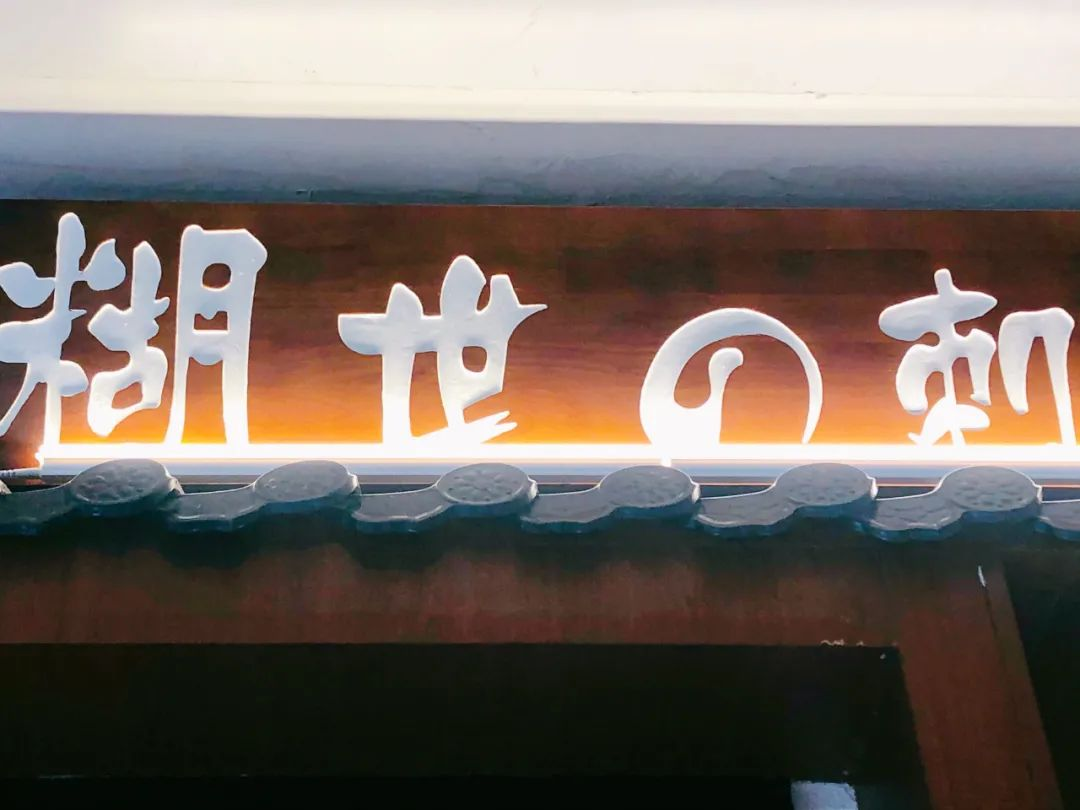 【之心城】88元购门市价324元糊世刺身2人餐,牛肉泡菜锅、炙烤手握拼盘、吞拿鱼沙拉、中华海草、芥末章鱼、日式炸豆腐……
