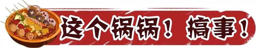 【环球港】【元旦可用】【鲜之宗】【麻辣鲜香】鲜香爽辣串串香,每根都藏着美味!现69.9元买门市价199元套餐,包含:麻辣锅底+串串(无骨鸡掌+黑毛肚+鸡皮+掌中宝鸭舌+小郡肝+牛百叶+亲亲肠+午餐肉+鲜鱿鱼+鸭肠+鹌鹑蛋+木耳+海带等....)+小菜(冒千层肚+冒鸭血+小炒汤圆  )餐前小碟+主食米饭等....