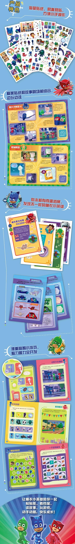 【联联微课&四川少年儿童出版社送福利啦!】仅需36.9元,购《睡衣小英雄》新年大礼包,内含动画故事书+故事拼图+益智贴纸书(各一本),1本书的价格就能把系列故事益智玩具全部带回家,这个寒假,给孩子一个不一样的娱乐体验