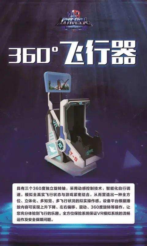 【万达广场·欢乐码头·无需预约】17.9元购门市价90元【欢乐码头】VR体验双人券!乐动未来/异度空间...多种项目等你体验!
