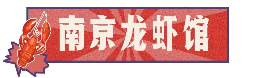 【南开区万德庄 南京龙虾馆】必吃榜商家,实现你的冬日小龙虾自由~仅128元享门市价350元小龙虾火锅3-4人餐,火锅与小龙虾相遇