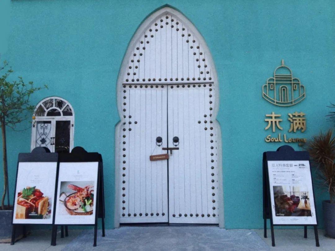 【地铁口|香蜜湖·未满】摩洛哥网红餐厅!128元享门市价438元【未满】双人套餐!188元享门市价538元【未满】四人套餐!