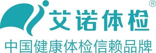 【庐阳&蜀山两店通用】劲省500+!268/348/498/628元购450/600/1180/1580元【艾诺体检套餐】,无隐形消费~