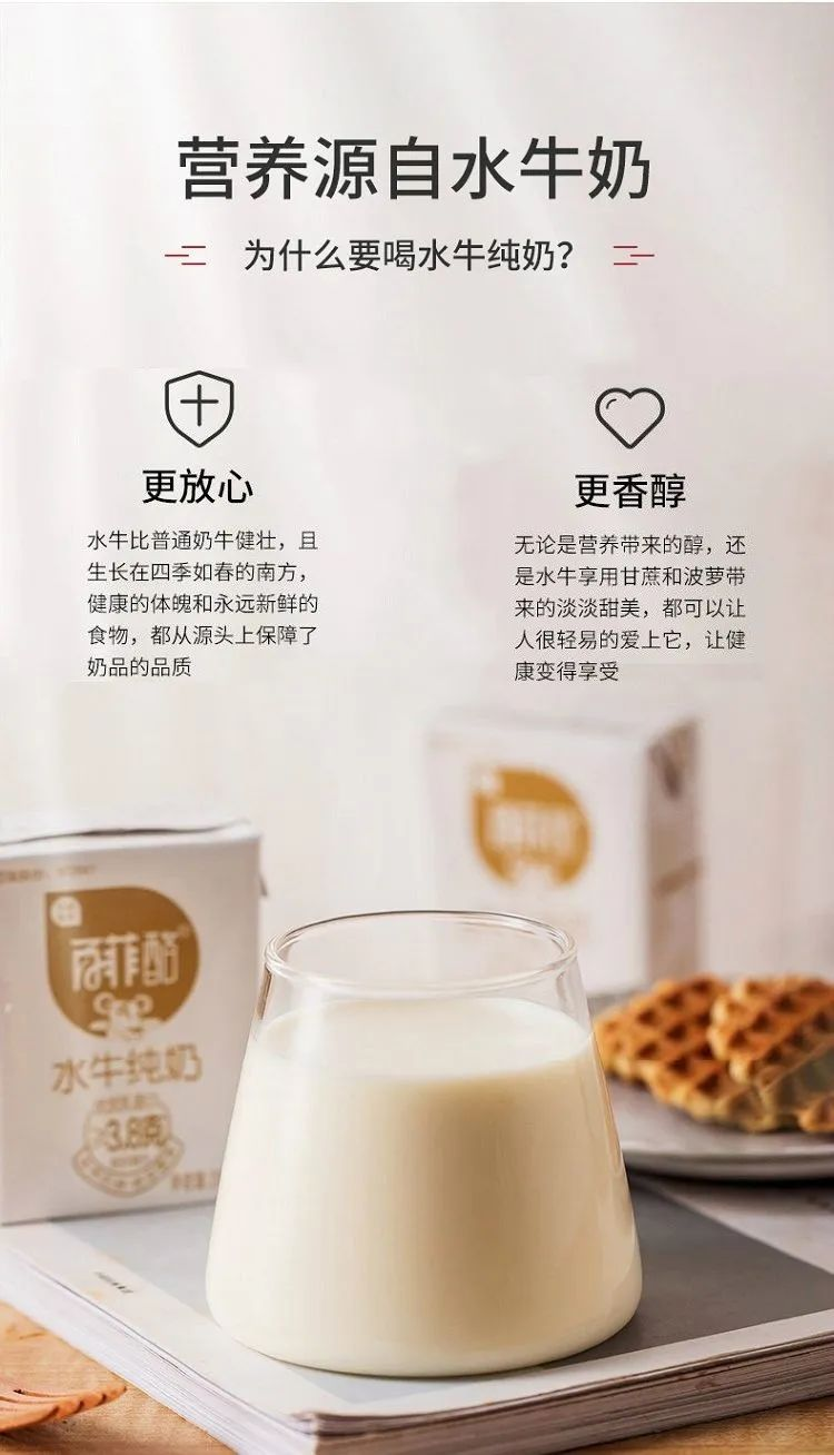 【百菲酪水牛纯奶| 李佳琦5分钟卖空20w箱】直降59元,89.9元=2箱。比普通牛奶营养价值更高!奶源珍稀,入口丝滑,这水牛奶不一般,每一口都像在喝冰淇淋,专治不爱喝牛奶人群!